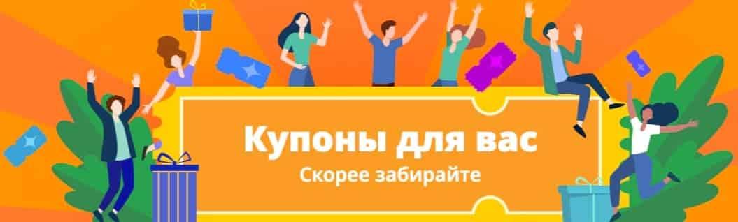 """Распродажа """"Неделя подарков"""" на Алиэкспресс"""
