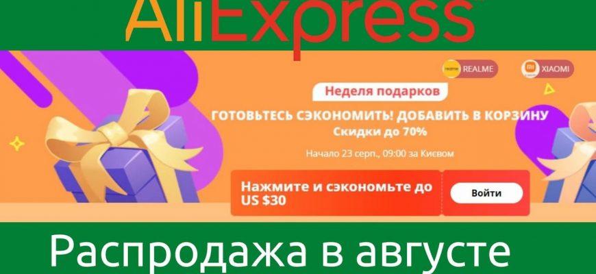 Неделя подарков Алиэкспресс август