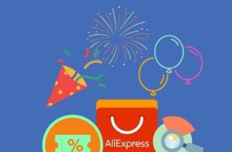 Когда день рождения Алиэкспресс