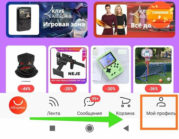 Мой профиль в мобильном приложении AliExpress