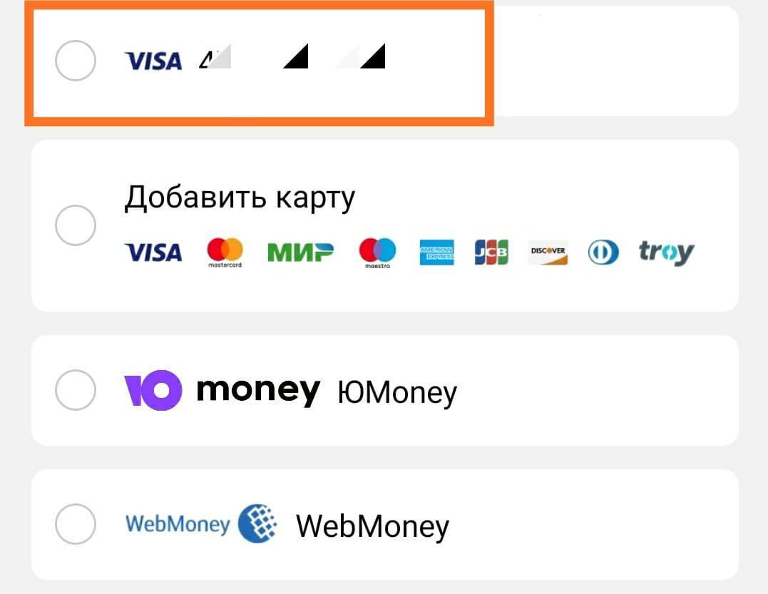Сохраненные платежные данные на AliExpress при оплате