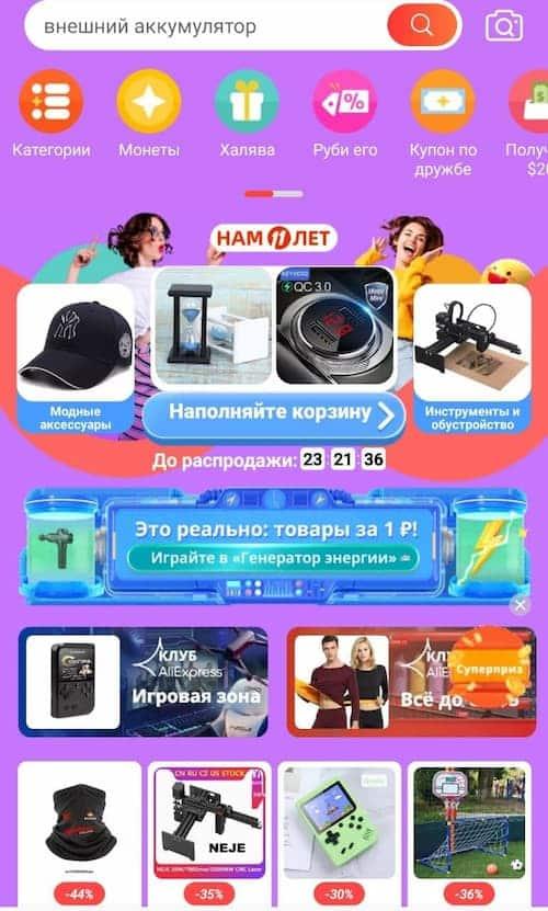 Mobile app Aliexpress russian
