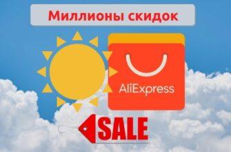 Распродажа Алиэкспресс в августе