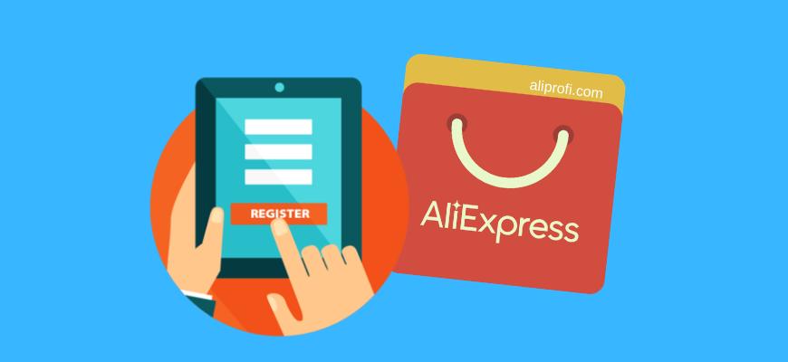 Алиэкспресс регистрация на русском языке