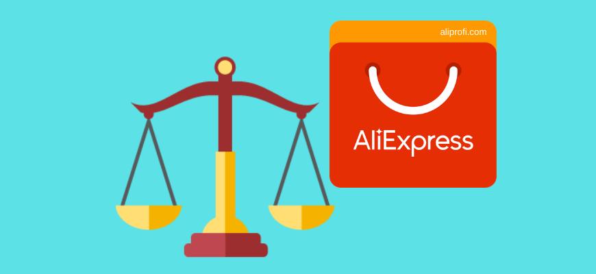 Как открыть спор на Алиэкспресс по товару