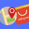 Заполнить адрес доставки Алиэкспресс