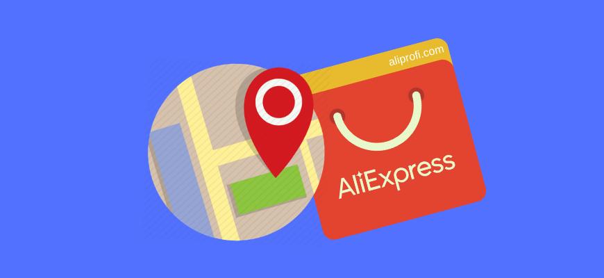заполнить адрес доставки на Алиэкспресс